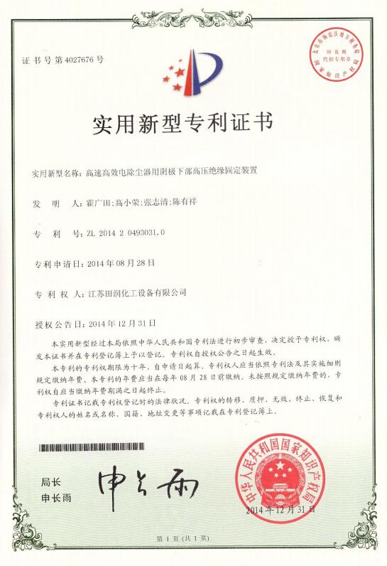 固定器专利