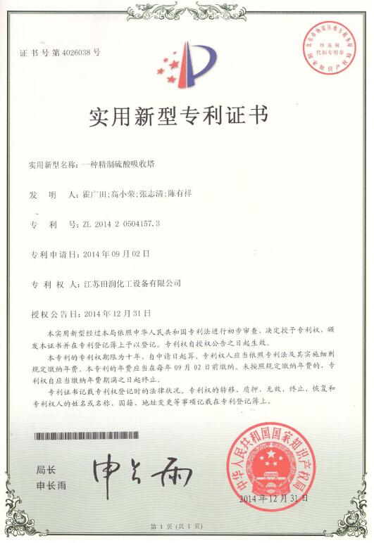 精制酸专利