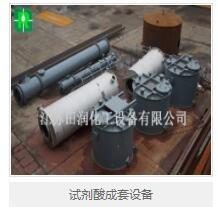 硫酸设备生产厂家